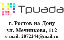 """""""ТРИАДА-ЮГ""""  ____________   Оборудование и расходные материалы для всех видов полиграфии.____________     Обращаем ваше внимание на то, что данный интернет-сайт носит исключительно информационный характер и ни при каких условиях не является публичной офертой, определяемой положениями Статьи 437 (2) Гражданского кодекса РФ.  Для получения более подробной информации о технических характеристиках, стоимости и условиях поставки, пожалуйста, обращайтесь непосредственно к менеджерам."""